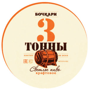 Пиво Бочкари Чешское Элитное - «Идеально-нейтрально» | Отзывы ... | 300x300