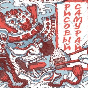 Пиво Рисовый Самурай Panzer Brewery гозе кег 30 л