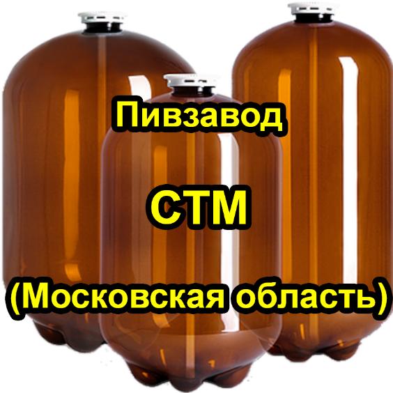 Пивзавод СТМ Московская область