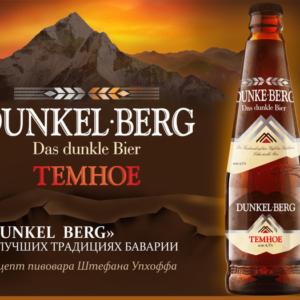 Dunkel Berg темное Бочкари