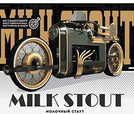 Пиво Молочный Стаут (Milk stout) Custom Brewery тёмное нефильтрованное кег 30 л