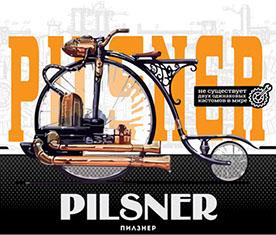Пиво Пилснер (Pilsner) Custom Brewery светлое нефильтрованное кег 30 л