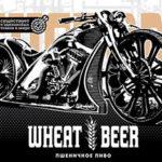Пиво Пшеничное (Wheat beer) Custom Brewery светлое нефильтрованное кег 30 л