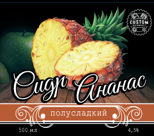 Сидр Ананас яблочный Custom Brewery полусладкий кег 30л