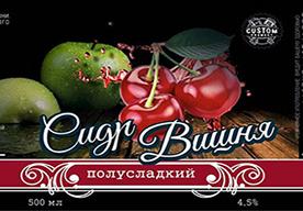Сидр Вишня яблочный Custom Brewery полусладкий в упаковке кег 30л