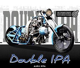 Пиво Double IPA Custom Brewery (Двойной ИПА Крафт) светлое фильтрованное кег 30 л