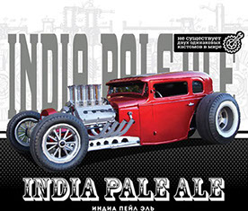 Пиво India Pale Ale (Amarillo) Custom Brewery светлое фильтрованное кег 30 л