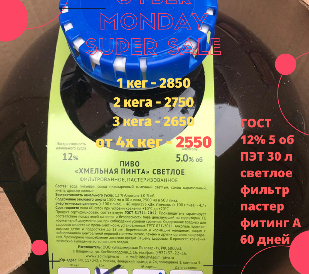 """Пиво """"Хмельная Пинта"""" светлое ГОСТ пэт-кег 30 л по от 2550"""
