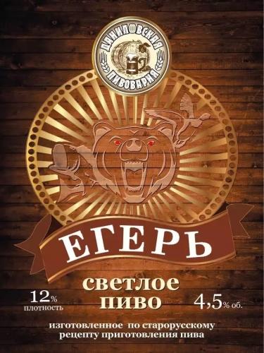 Пиво ЕГЕРЬ (Даниловская пивоварня) светлое фильтрованное кег 50 л
